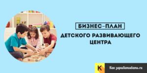 Как открыть детский развивающий центр. Бизнес-план детского развивающего центра :